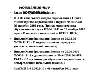 Нормативные документы Закон РФ « Об образовании»; ФГОС начального общего обра