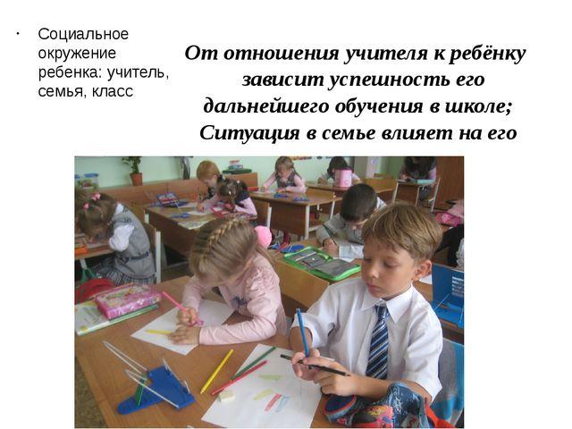 От отношения учителя к ребёнку зависит успешность его дальнейшего обучения в...
