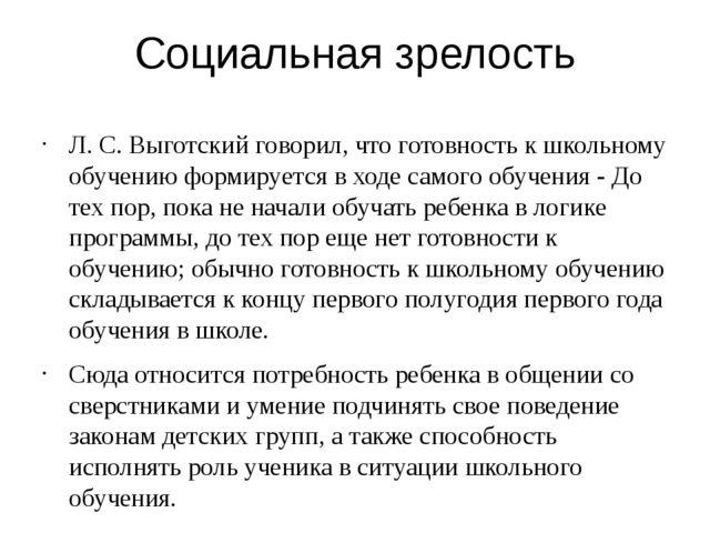Социальная зрелость Л. С. Выготский говорил, что готовность к школьному обуче...