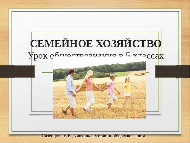Урок по обществознанию на тему домашнее хозяйство 6 класс
