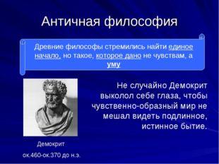 Античная философия Древние философы стремились найти единое начало, но такое,