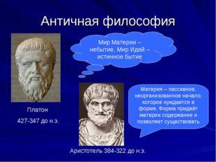 Античная философия Мир Материи – небытие, Мир Идей – истинное бытие Платон 42