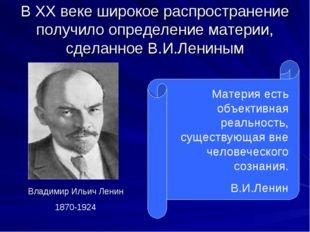 В ХХ веке широкое распространение получило определение материи, сделанное В.И