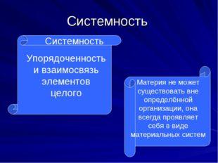 Системность Системность Упорядоченность и взаимосвязь элементов целого Матери