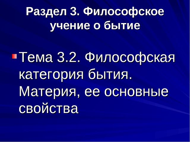 Раздел 3. Философское учение о бытие Тема 3.2. Философская категория бытия. М...