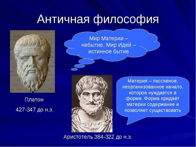 Античная философия Мир Материи – небытие, Мир Идей – истинное бытие Платон 42...
