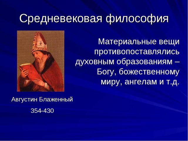 Средневековая философия Августин Блаженный 354-430 Материальные вещи противоп...