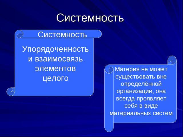 Системность Системность Упорядоченность и взаимосвязь элементов целого Матери...