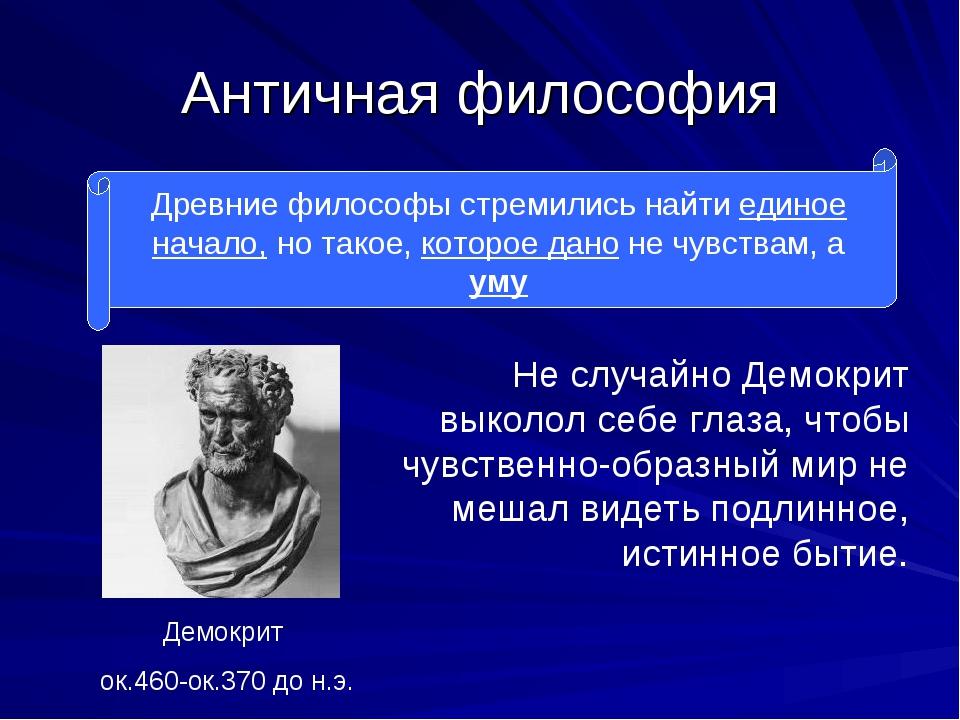 Античная философия Древние философы стремились найти единое начало, но такое,...