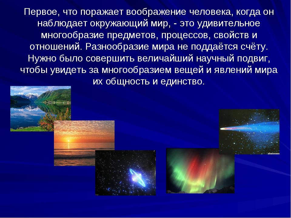 Первое, что поражает воображение человека, когда он наблюдает окружающий мир,...