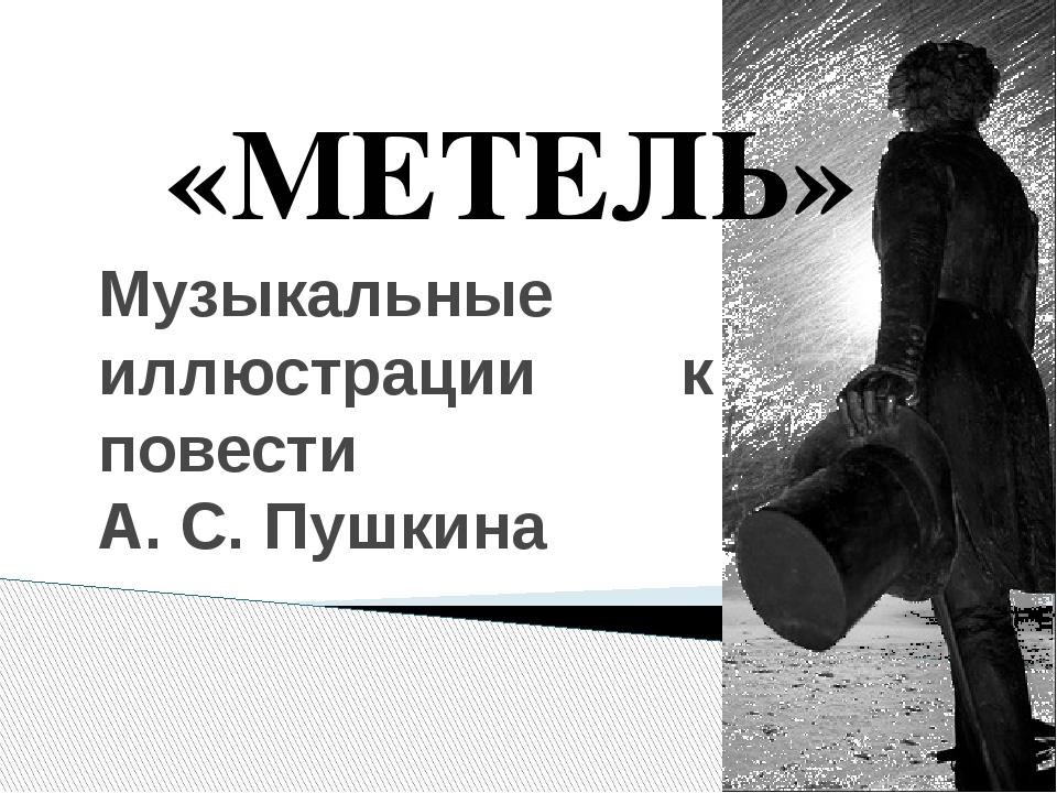 Музыкальные иллюстрации к повести А. С. Пушкина «МЕТЕЛЬ»