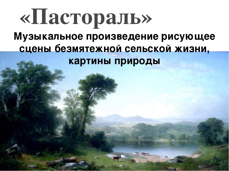 «Пастораль» Музыкальное произведение рисующее сцены безмятежной сельской жизн...
