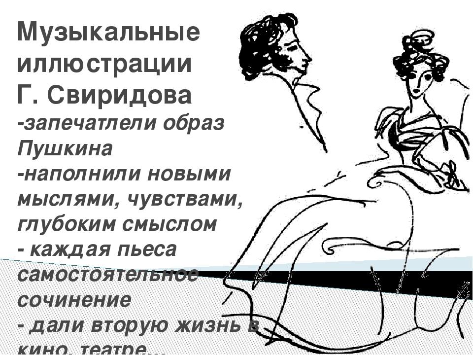 Музыкальные иллюстрации Г. Свиридова -запечатлели образ Пушкина -наполнили но...