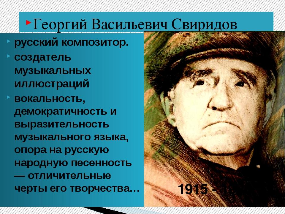 Георгий Васильевич Свиридов русский композитор. создатель музыкальных иллюстр...