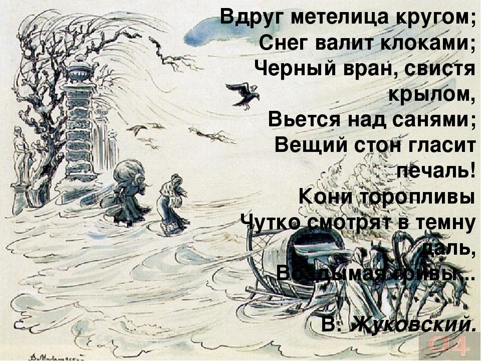 Вдруг метелица кругом; Снег валит клоками; Черный вран, свистя крылом, Вьетс...