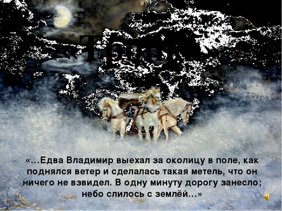 «Тройка» «…Едва Владимир выехал за околицу в поле, как поднялся ветер и сдел...