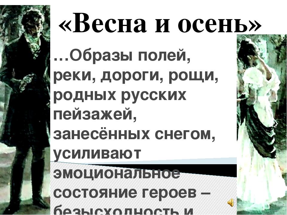 …Образы полей, реки, дороги, рощи, родных русских пейзажей, занесённых снегом...