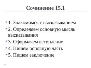 Сочинение 15.1 1. Знакомимся с высказыванием 2. Определяем основную мысль выс