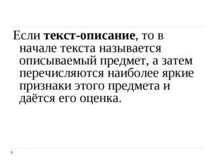Если текст-описание, то в начале текста называется описываемый предмет, а зат
