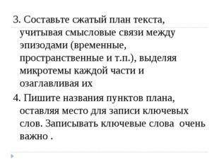 3. Составьте сжатый план текста, учитывая смысловые связи между эпизодами (вр