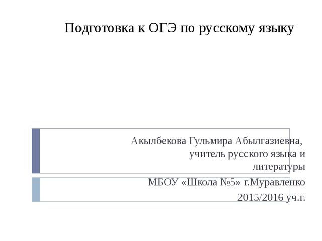 Подготовка к ОГЭ по русскому языку  Акылбекова Гульмира Абылгазиевна,...