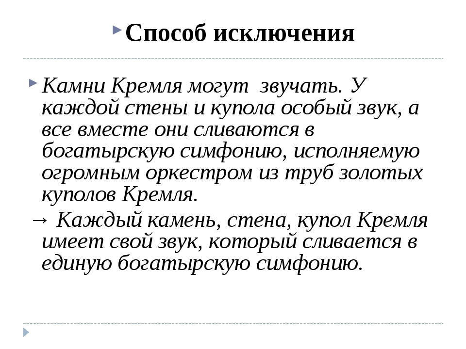 Способ исключения Камни Кремля могут звучать. У каждой стены и купола особый...