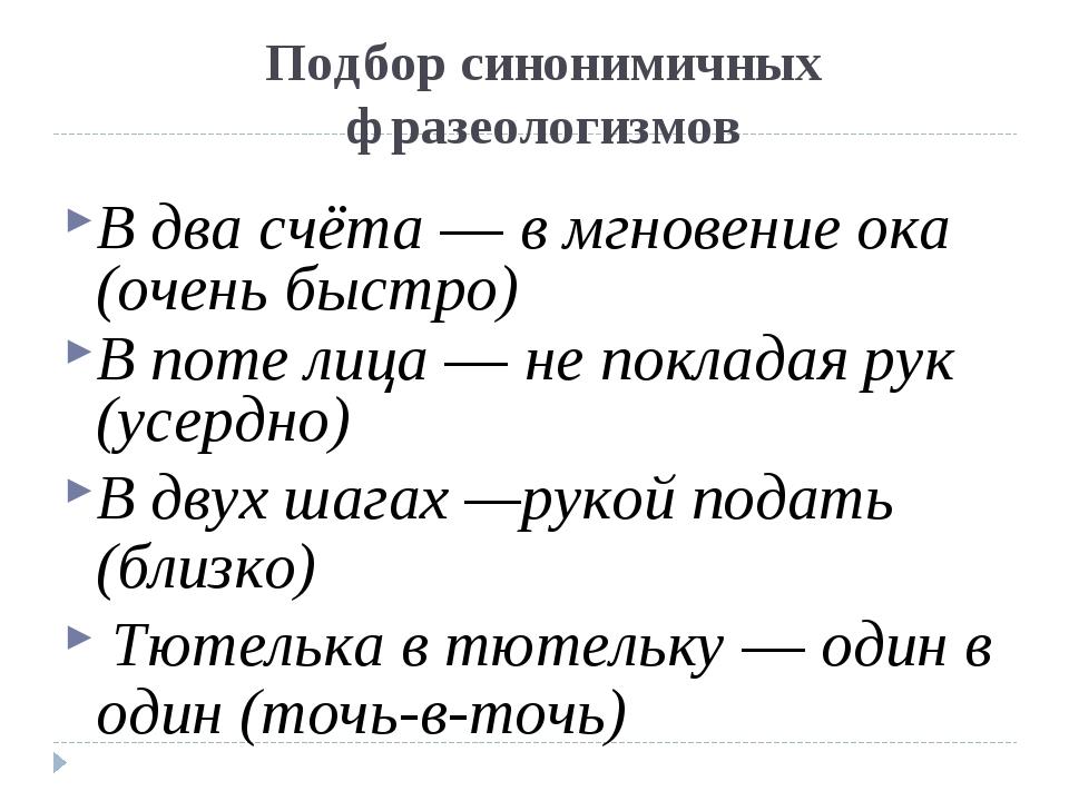 Подбор синонимичных фразеологизмов В два счёта — в мгновение ока (очень быстр...