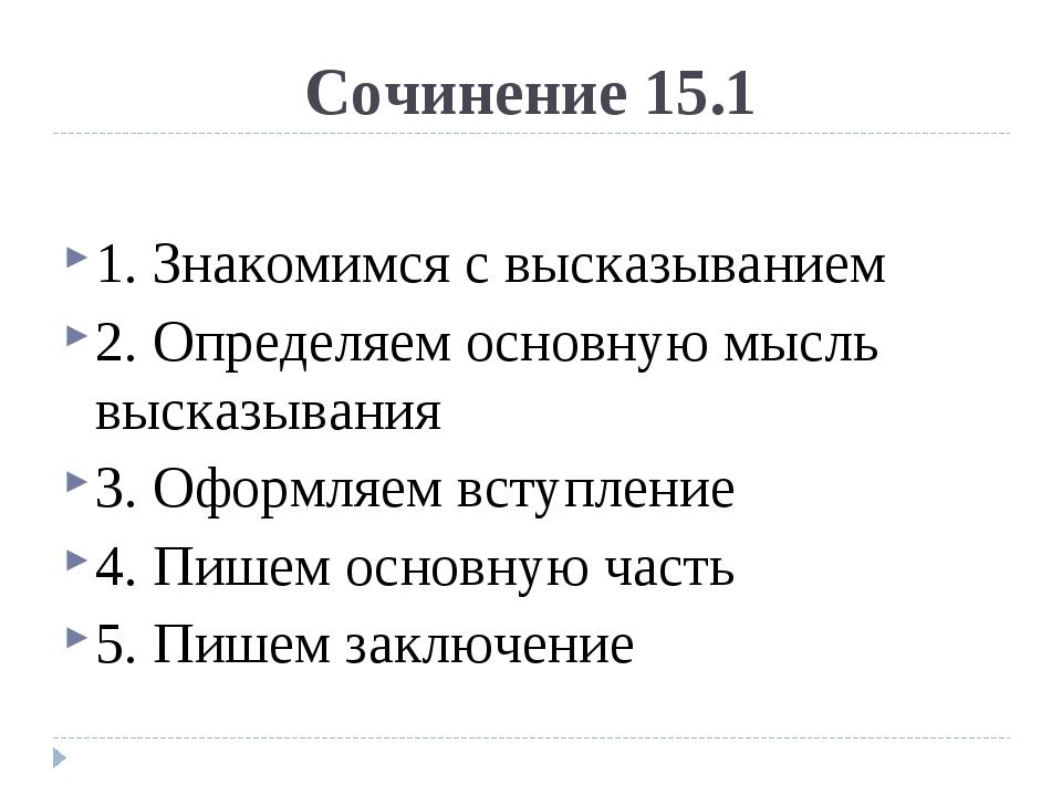 Сочинение 15.1 1. Знакомимся с высказыванием 2. Определяем основную мысль выс...