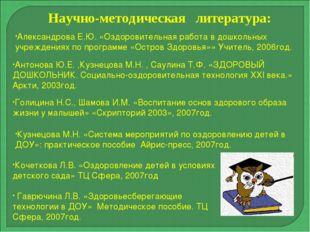 Научно-методическая литература: Александрова Е.Ю. «Оздоровительная работа в д