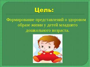 Формирование представлений о здоровом образе жизни у детей младшего дошкольно