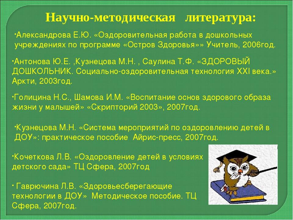 Научно-методическая литература: Александрова Е.Ю. «Оздоровительная работа в д...