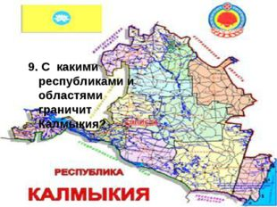 9. С какими республиками и областями граничит Калмыкия?