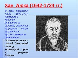 Хан Аюка (1642-1724 гг.) В годы правления Аюки (1670-1724) Калмыцкое ханство