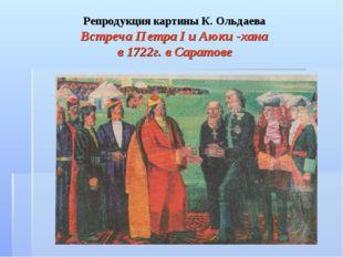 Репродукция картины К. Ольдаева Встреча Петра I и Аюки -хана в 1722г. в Сарат