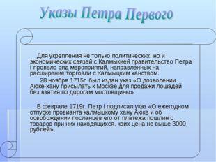 Для укрепления не только политических, но и экономических связей с Калмыкией
