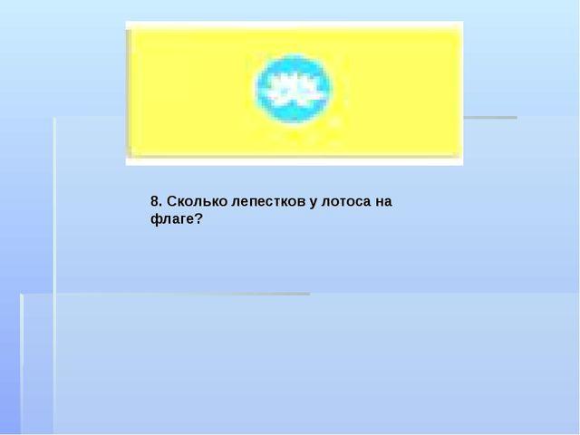 8. Сколько лепестков у лотоса на флаге?
