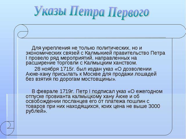 Для укрепления не только политических, но и экономических связей с Калмыкией...