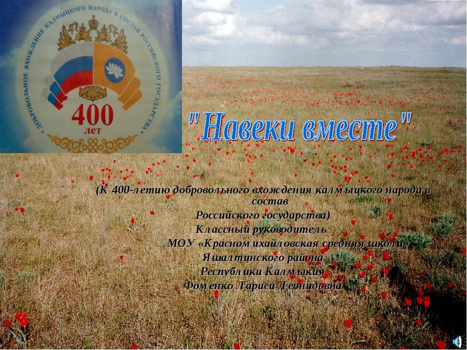 (К 400-летию добровольного вхождения калмыцкого народа в состав Российского г...