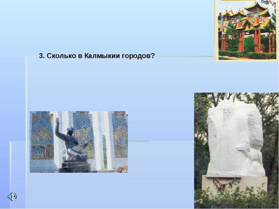 3. Сколько в Калмыкии городов?