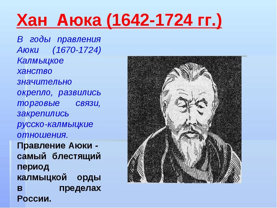 Хан Аюка (1642-1724 гг.) В годы правления Аюки (1670-1724) Калмыцкое ханство...