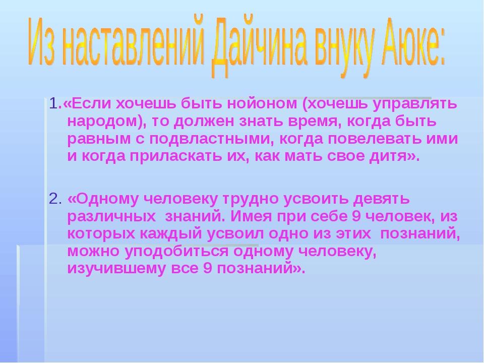 1.«Если хочешь быть нойоном (хочешь управлять народом), то должен знать врем...