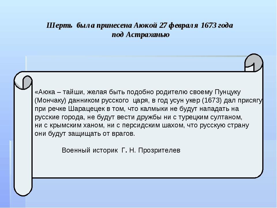 Шерть была принесена Аюкой 27 февраля 1673 года под Астраханью «Аюка – тайши,...