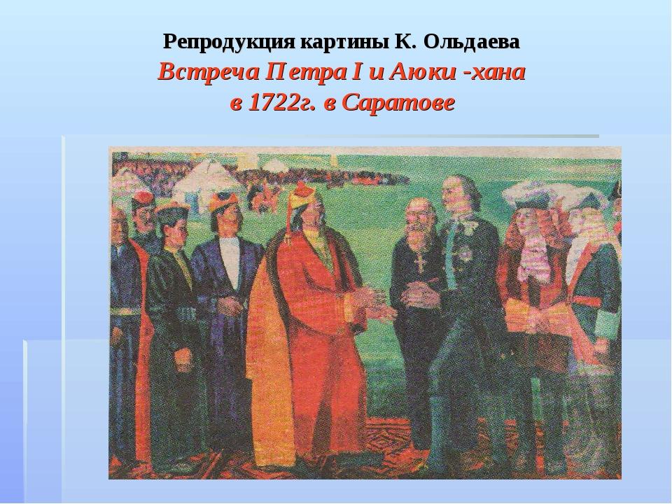 Репродукция картины К. Ольдаева Встреча Петра I и Аюки -хана в 1722г. в Сарат...