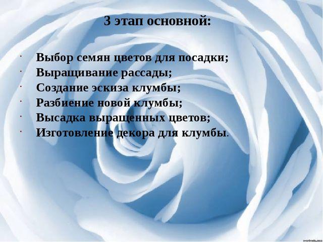 3 этап основной: Выбор семян цветов для посадки; Выращивание рассады; Создан...