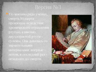 По мнению ряда ученых, смерть Моцарта произошла вследствие хронического отрав