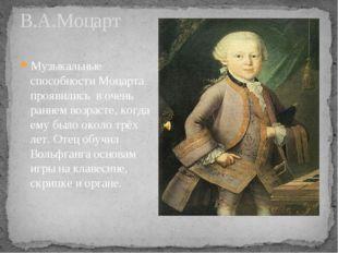 Музыкальные способности Моцарта проявились в очень раннем возрасте, когда ему