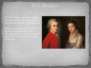 В.А.Моцарт В 1781 г Моцарт стал жить в Вене, где был придворным музыкантом ав