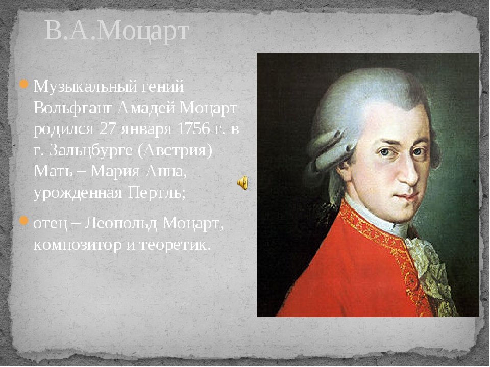 Музыкальный гений Вольфганг Амадей Моцарт родился 27 января 1756 г. в г. Заль...