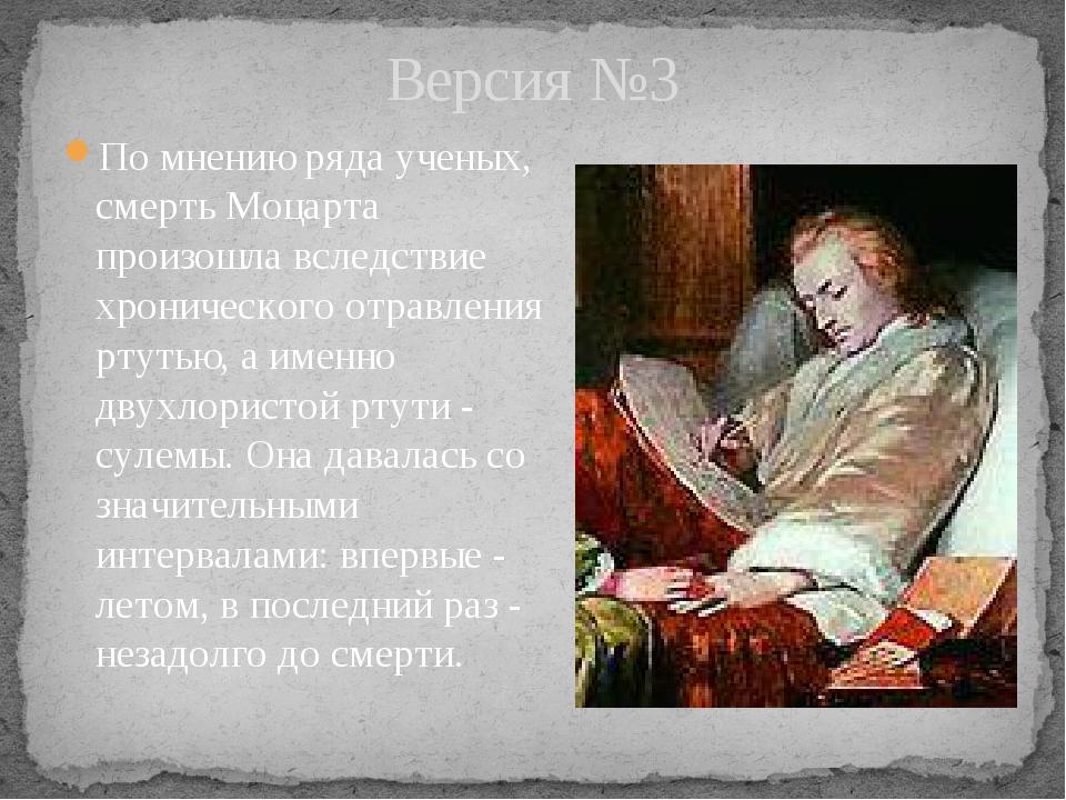 По мнению ряда ученых, смерть Моцарта произошла вследствие хронического отрав...