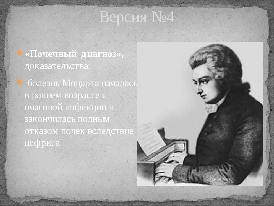 «Почечный диагноз», доказательства: болезнь Моцарта началась в раннем возраст...